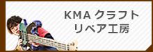 KMAギタークラフト リペア科