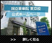 国立音楽院 東京校 公式ホームページ