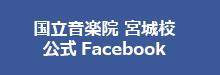 国立音楽院 宮城校 公式Facebook