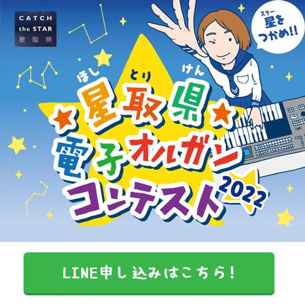 星取県 電子オルガンコンテスト