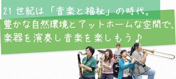 21世紀は「音楽と福祉」の時代。 豊かな自然環境とアットホームな空間で、楽器を演奏し音楽を楽しもう♪